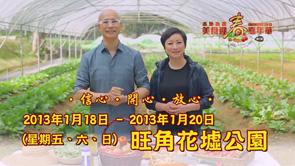 本地漁農美食迎春嘉年華2013 TVC