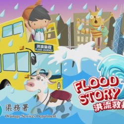 洪流旅程-250x250