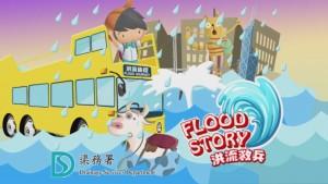 洪流旅程-300x169