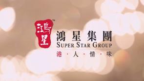 鴻星集團培訓影片- Promotion