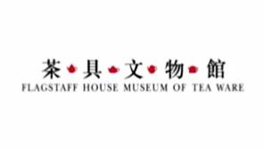 2010 Tea Ware by Hong Kong Potters 陶瓷茶具創作比賽