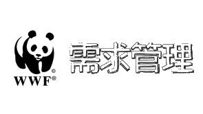 WWF DSM 世界自然基金會需求管理