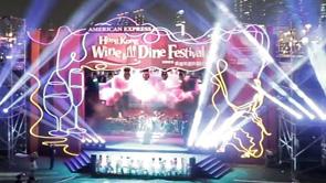 wine and dine festival - 香港美酒佳餚巡禮